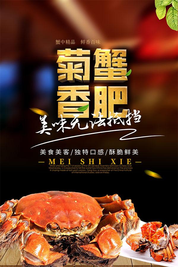 菊香蟹肥美食海��