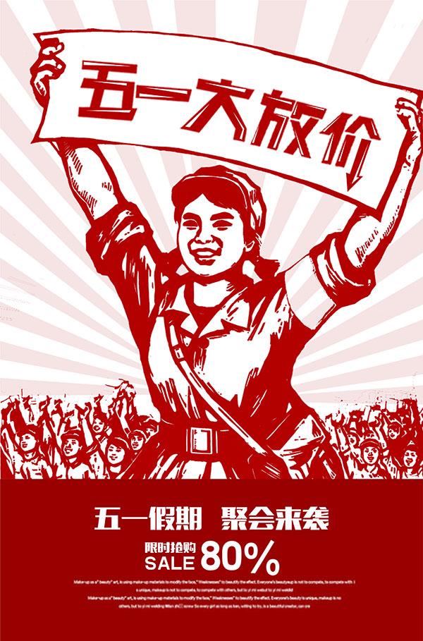 复古劳动节海报|五