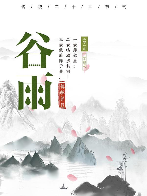 谷雨传统节气海报