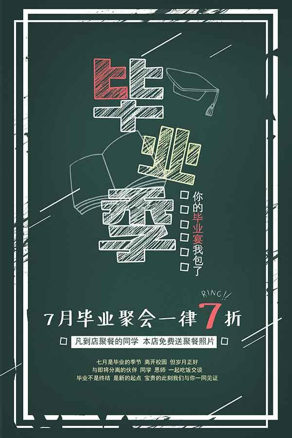 素材分类: 平面广告所需点数: 0 点 关键词: 毕业季创意海报设计psd