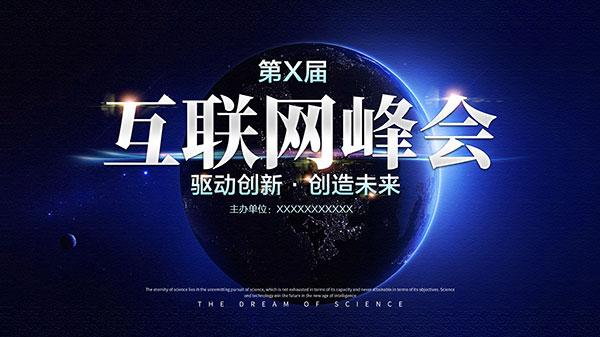 互联网峰会宣传海报