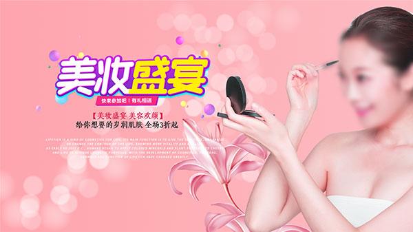 美妆盛宴海报