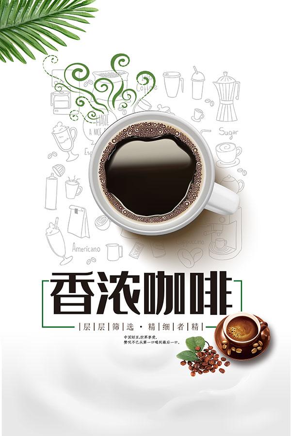 香浓咖啡宣传海报