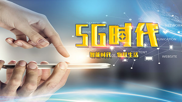 5G时代宣传海报