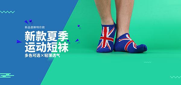 淘宝夏季运动短袜