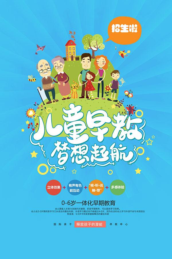 【儿童早教宣传海报