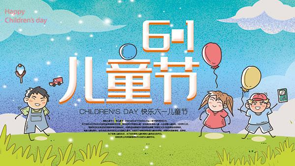 国际儿童节,欢度六一,儿童节由来,儿童节素材,儿童节活动,儿童节海报