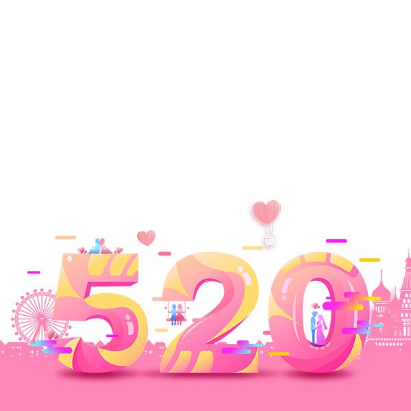 520艺术字元素