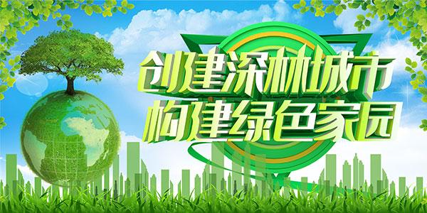 绿色城市公益海报