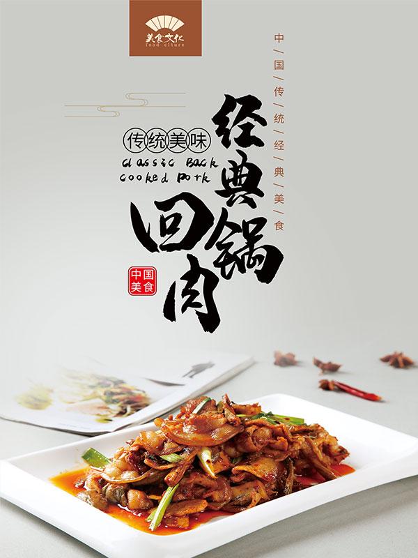 经典回锅肉宣传海报