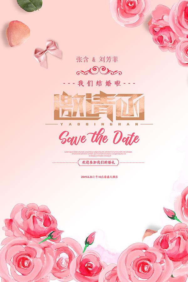 婚礼邀请函设计