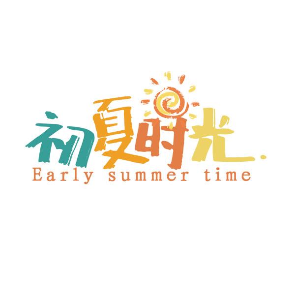 初夏时光艺术字