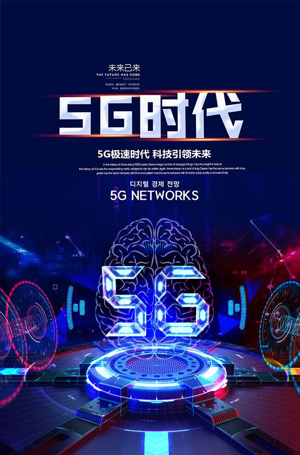 5G时代海报