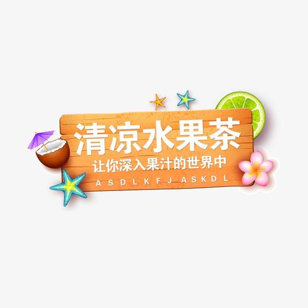 夏天主题水果饮料