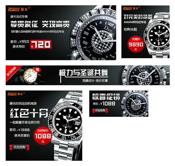 淘宝手表促销海报