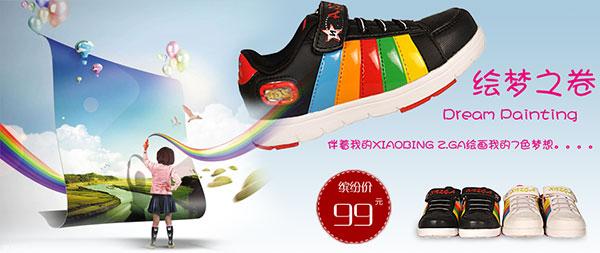 淘宝童鞋促销海报