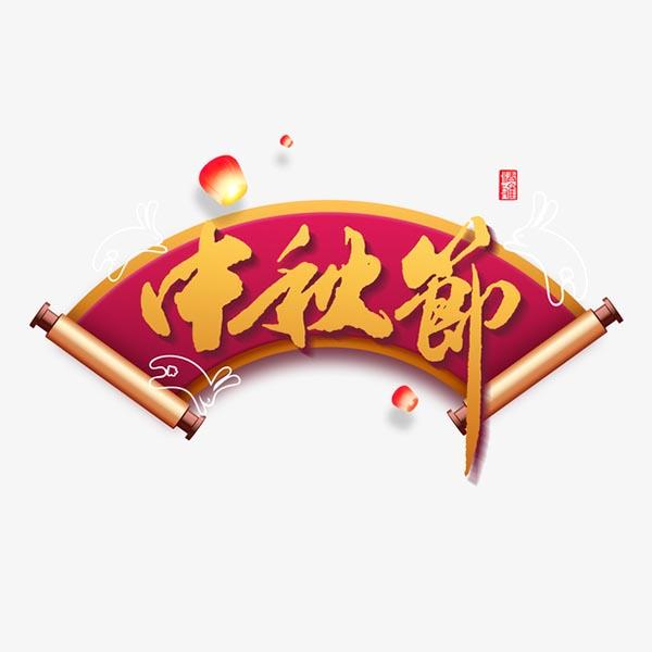 中秋节艺术字