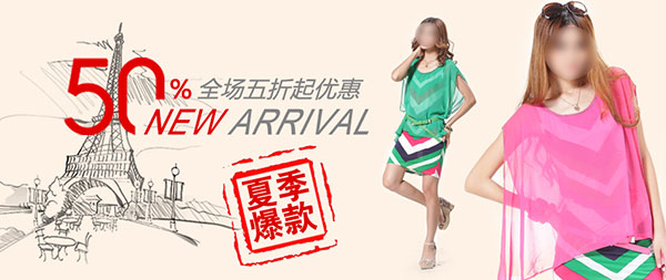 淘宝女性服装海报