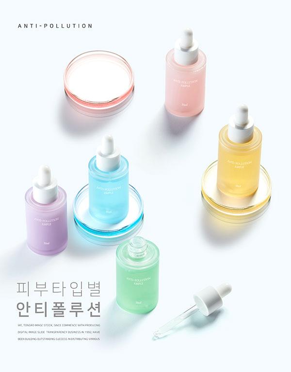 化妆品展示广告
