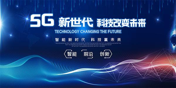 5G科技改变未来