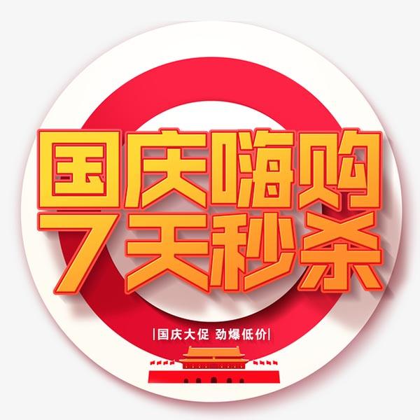 国庆嗨购七天秒杀