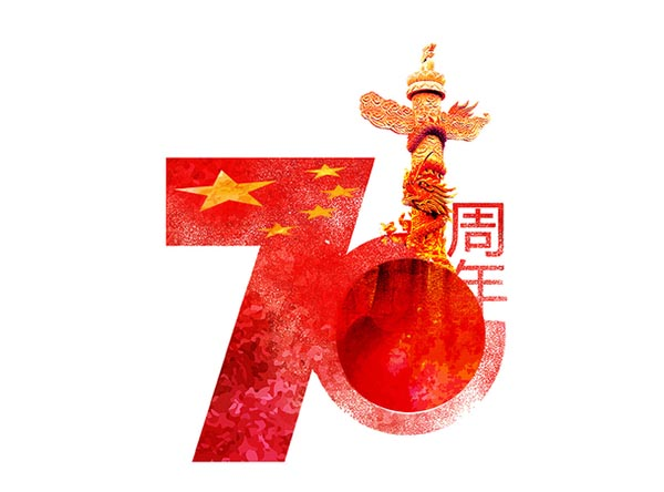 国庆70周年艺术字