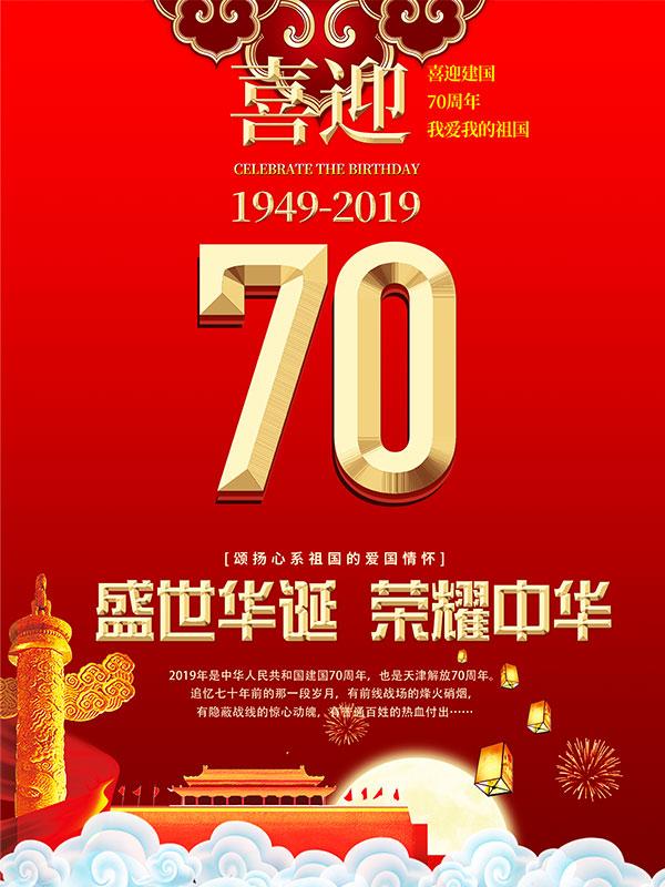 喜迎70周年庆