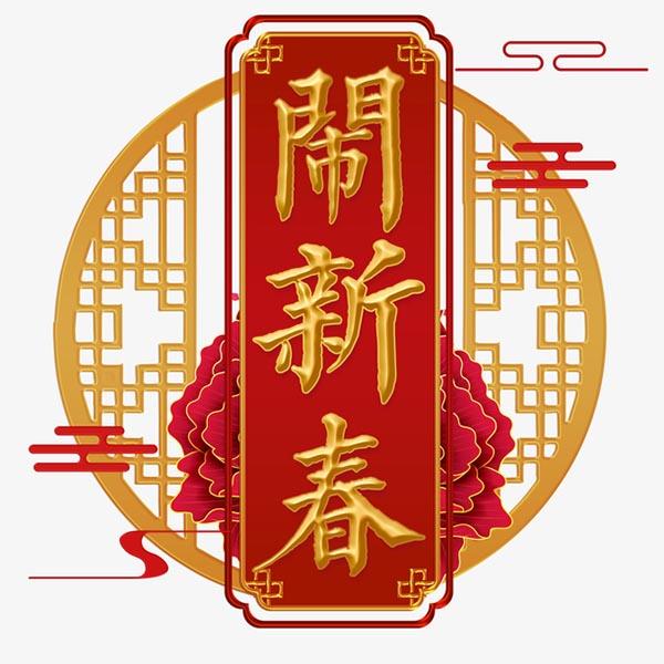 闹新春艺术字