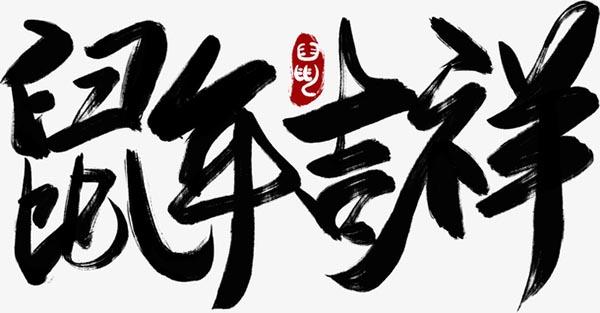 鼠年吉祥艺术字