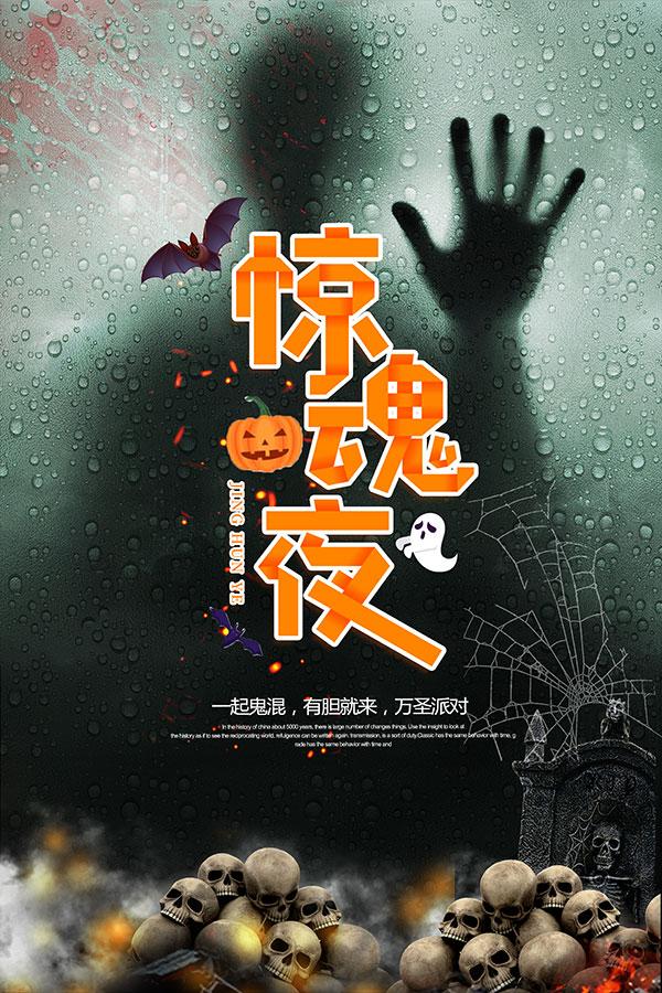 万圣节惊魂夜海报