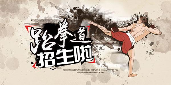 跆拳道招生海��