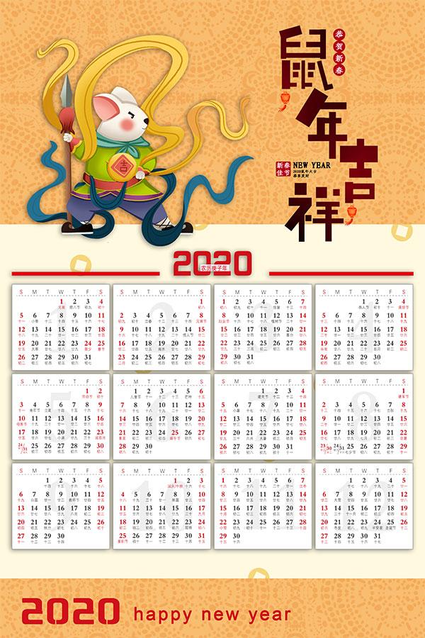 鼠年吉祥年历