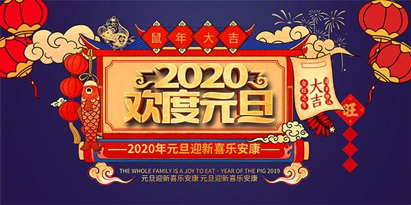 2020欢度元旦