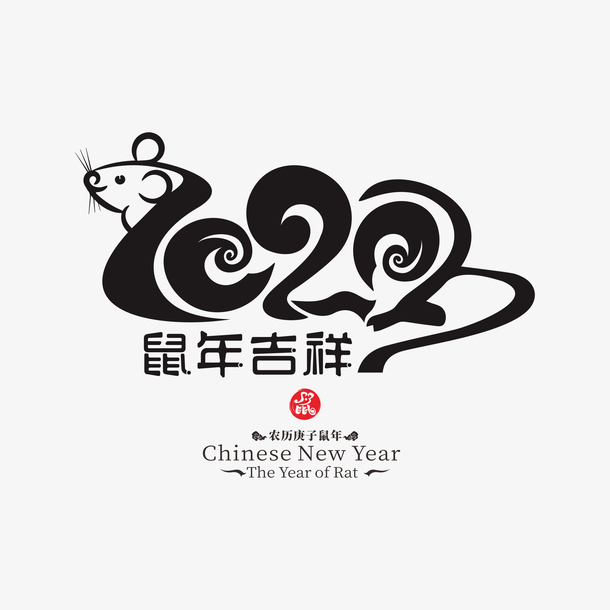 2020鼠年艺术字