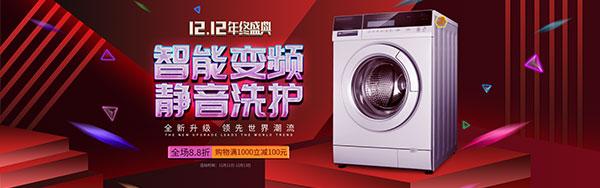 淘宝洗衣机双12