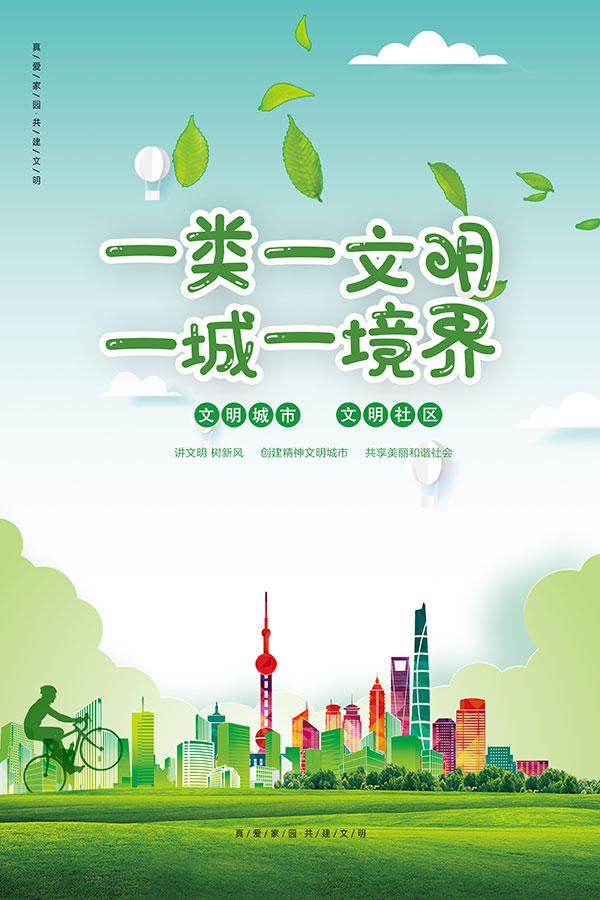 共建文明城市海报