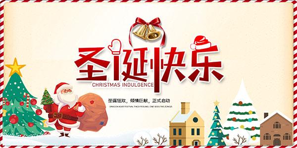 圣诞节抢先预订海报