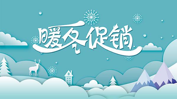 暖冬促销活动海报