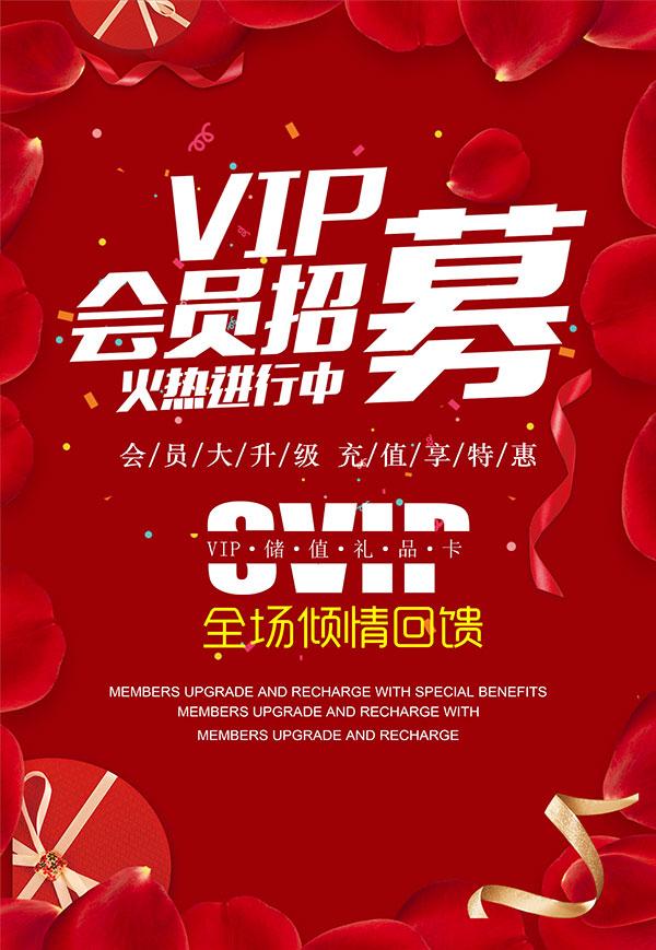 VIP会员招募宣传海报