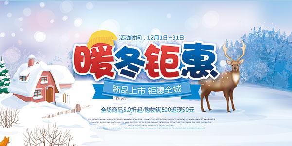 暖冬特惠促销海报