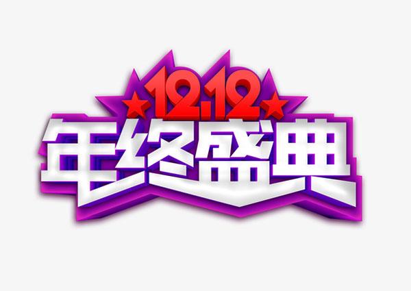 12.12年终盛典
