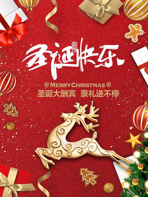 圣诞快乐宣传单