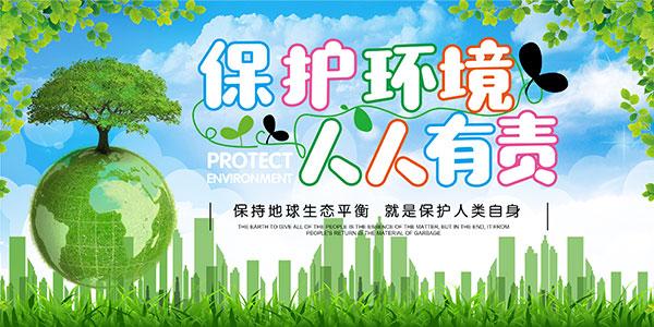 保护环境宣传标语