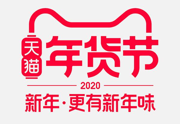 2020年货节logo