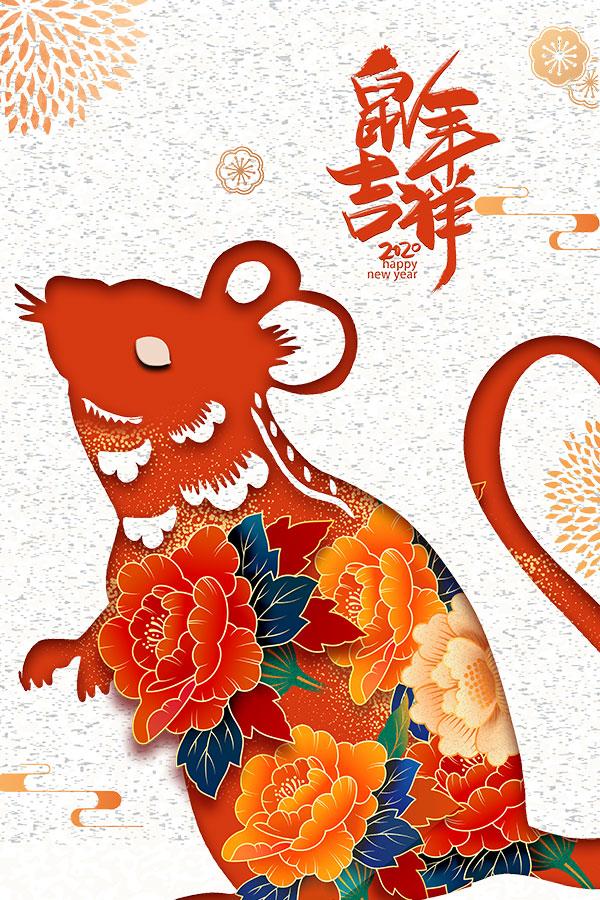 鼠年生肖装饰元素