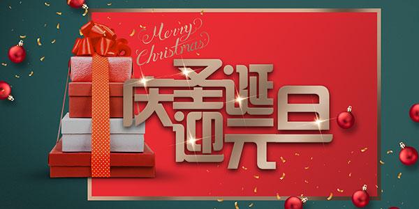 元旦圣诞PSD