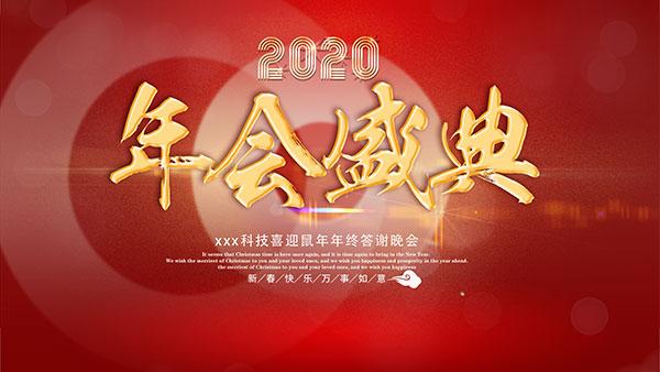 2020鼠年年会盛典舞台背景PSD素材,2020,企业年会,公司年会,集团年会,年会盛典,年终答谢晚会,鼠年晚会,新春快乐,万事如意,红色背景,年会背景板,年会舞台背景,晚会舞台背景,企业年会背景,年会宣传海报,年会广告宣传,PSD素材