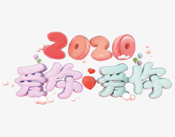 2020爱你爱你