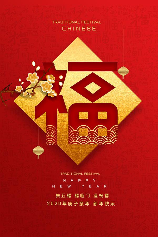 2020福临门海报