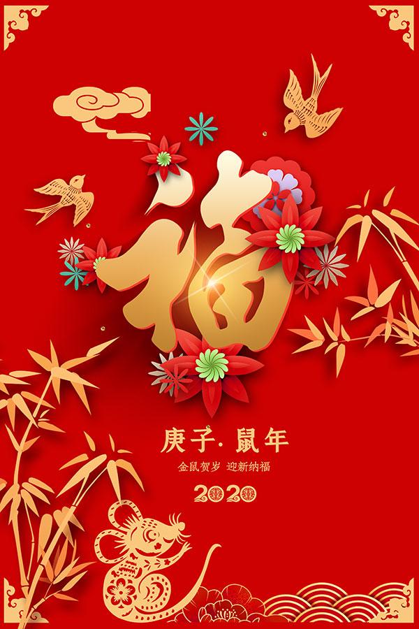 新年送福海报